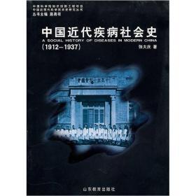 中国近代疾病社会史