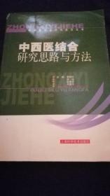 《中西医结合研究思路与方法》