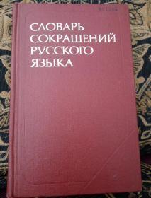 俄语缩写辞典