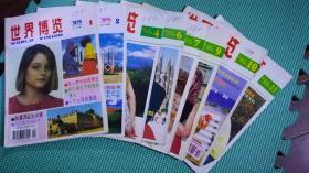 世界博览1995年1 2 4 6 7 9 10 11期  合售8本(3、5、8、12__缺4本)