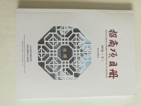 碑林区招商项目册2018二(全彩几十个科技工业类项目及联系方式,只发快递)