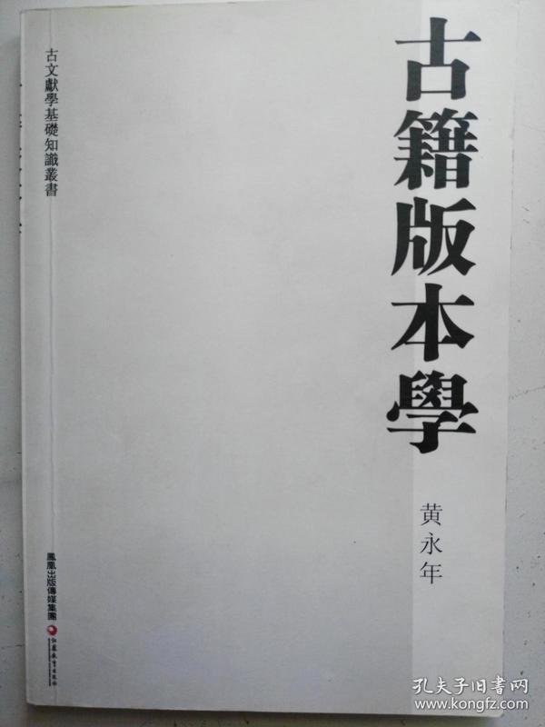 古籍版本学