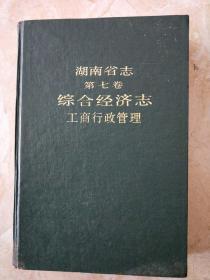 湖南省志•第七卷:综合经济志•工商行政管理