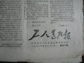工人造反报(江苏)