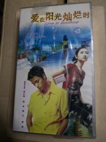 VCD:爱在阳光灿烂时 【电视剧 VCD 未拆封】