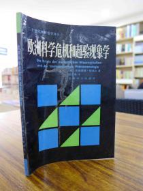 二十世纪西方哲学译丛:欧洲科学危机和超验现象学——(德)埃德蒙德·胡塞尔著 1988年一版一印7500册