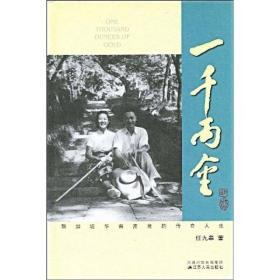 一千两金:新加坡华裔富商的传奇人生