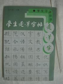 学生毛笔字帖