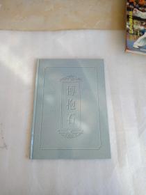 傅抱石艺术作品邮票集【16开精装本】邮票全套6张