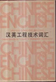 汉英工程技术词汇(精装)