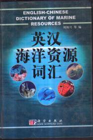 英汉海洋资源词汇(精装)