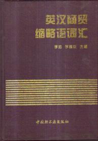 英汉商贸缩略语词汇(精装)