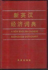 新英汉经济词典(精装)