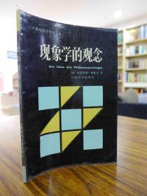 二十世纪西方哲学译丛:现象学的观念——(德)埃德蒙德·胡塞尔著
