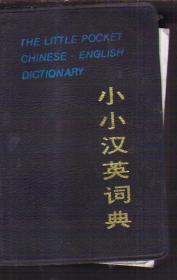 小小汉英词典