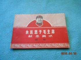 永远忠于毛主席献忠美术 第一集(69年一版一印)品好