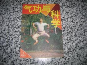 气功与科学1989-1