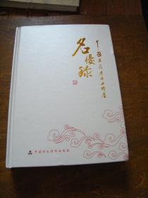 中国革命老区土特产名优录