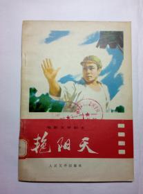艳阳天==电影文学剧本==人民文学出版社
