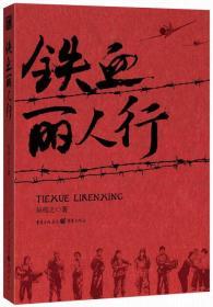 铁血丽人行 吴传之 重庆出版社 9787229097516