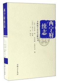 西宁府续志/青海地方史志文献丛书