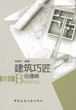 建筑巧匠治通病9787112152421张榜年/中国建筑工业出版社/蓝图建筑书店