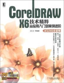 正版ue-9787111435860-CorelDRAW X6技术精粹——从应用入门到案例进阶