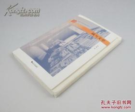 毛边本 《城与文学》也斯著,毛边本未裁,2013年出版