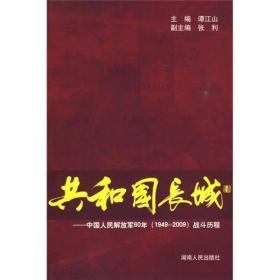 共和国长城:中国人民解放军60年(1949-2009)战斗历程