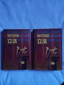 当代中国立法 (上下册)