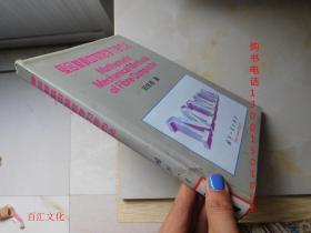 复合材料中的数学力学方法(精装)