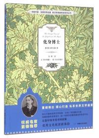 化身博士/书香中国·经典世界名著·英汉双语版悦读系列丛书