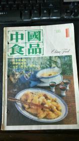 中国食品 1986年第1期