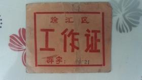上海市徐汇区人民政府工作证