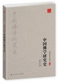 梁启超:中国佛学研究史