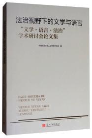 """法治视野下的文学与语言:""""文学·语言·法治""""学术研讨会论文集"""