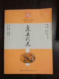 旧五代史 全一册 白话精华二十四史