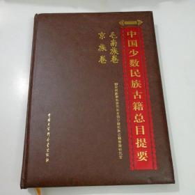 中国少数民族古籍总目提要:毛南族卷·京族卷