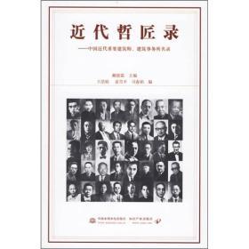近代哲匠录:中国近代重要建筑师、建筑事务所名录