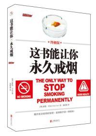 这书能让你永久戒烟:终极版