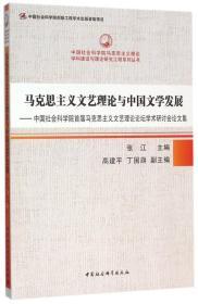 马克思主义文艺理论与中国文学发展:中国社会科学院首届马克思主义文艺理论论坛学术研讨会论文集