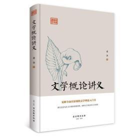 鴻儒國學講堂-文學概論講義