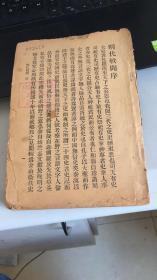 民国19年 明代轶闻 全一册