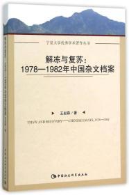 解冻与复苏:1978-1982年中国杂文档案