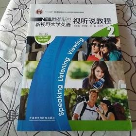 新视野大学英语视听说教程2