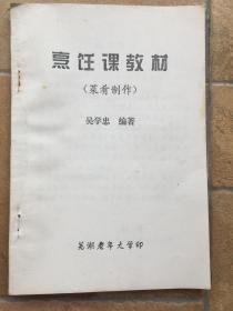 低价出售 芜湖市老年大学《烹饪课教材)(菜肴制作)菜谱一本【32开67页】