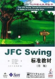 JFC Swing标准教材
