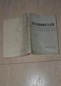 杂交水稻的研究与实践(内页干净)
