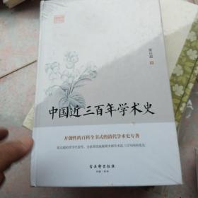 中国近三百年学术史