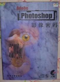 Adobe Photoshop影像密码